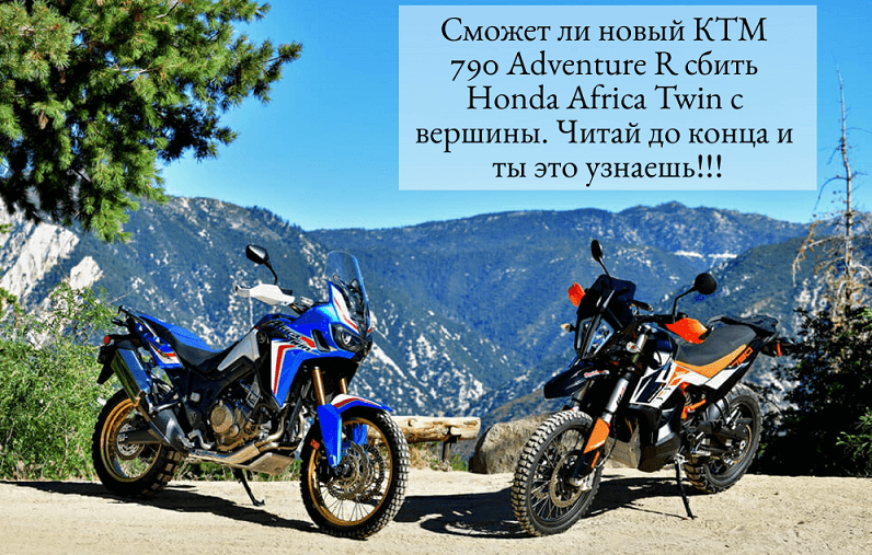 Сравнение тур эндуро - Honda Africa Twin vs KTM 790 Adventure R