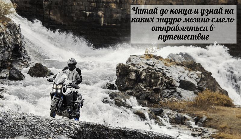Туристический эндуро на hobbitan.ru