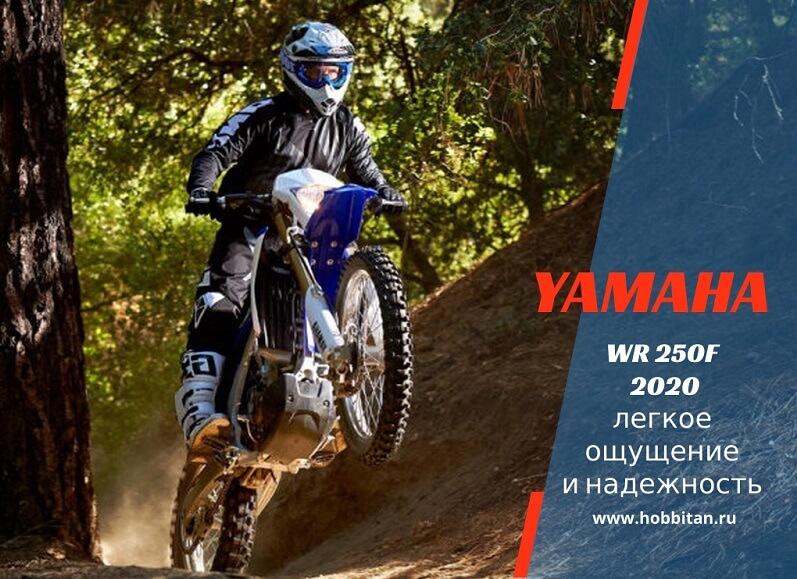 Новая Ямаха эндуро WR 250F — 2020