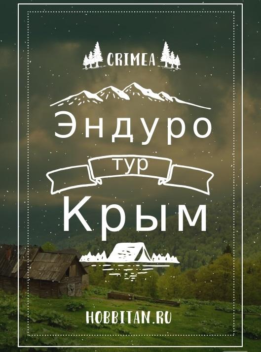 Банер Эндуро Крым тур