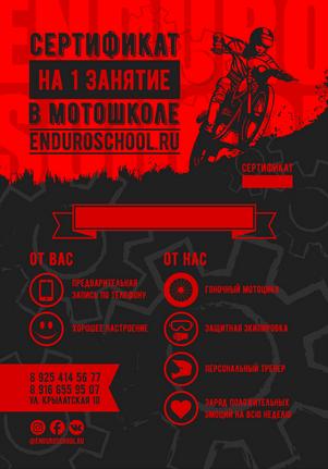 Школа эндуро Москва - 1 занятие