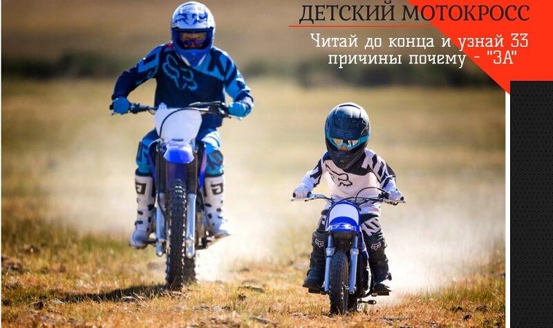 Детский мотокросс - 33 причины