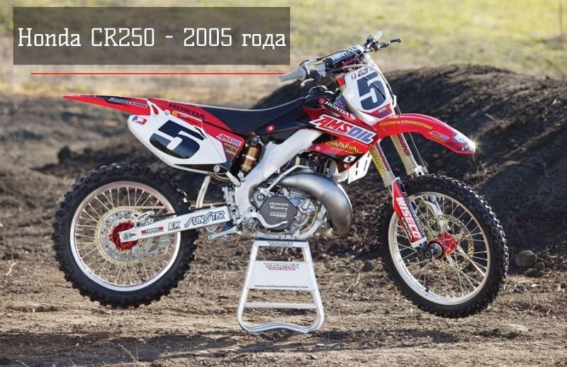 HONDA-CR250 - 2005 года