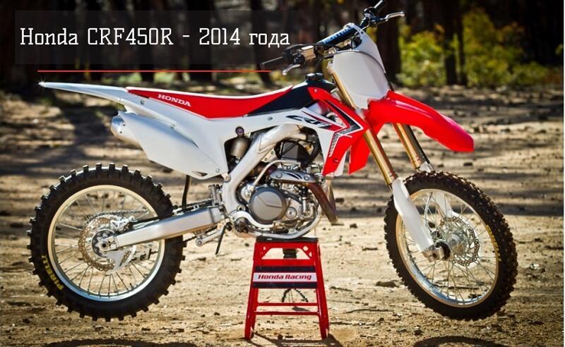 Кроссовый мотоцикл Honda CRF450R - 2014 года