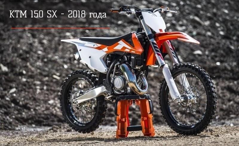 Кроссовый мотоцикл KTM 150 SX 2018 года