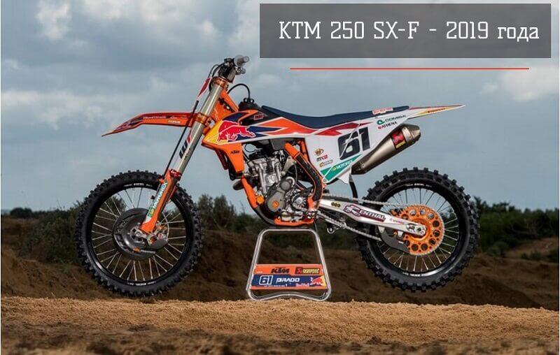 Кроссовый мотоцикл - KTM 250SX-F 2019
