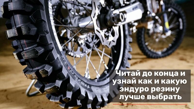 Эндуро резина на Hobbitan.ru