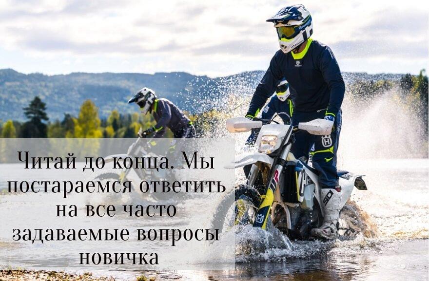 Эндуро мотоциклы - с чего начать